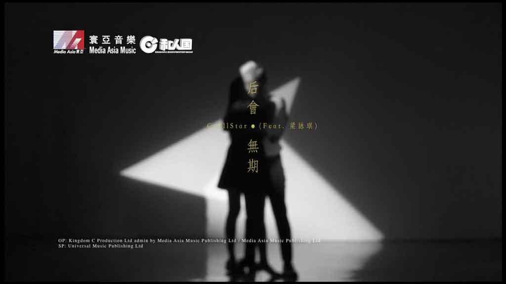 [1080P] 梁咏琪&C AllStar - 后会无期 无水印MV