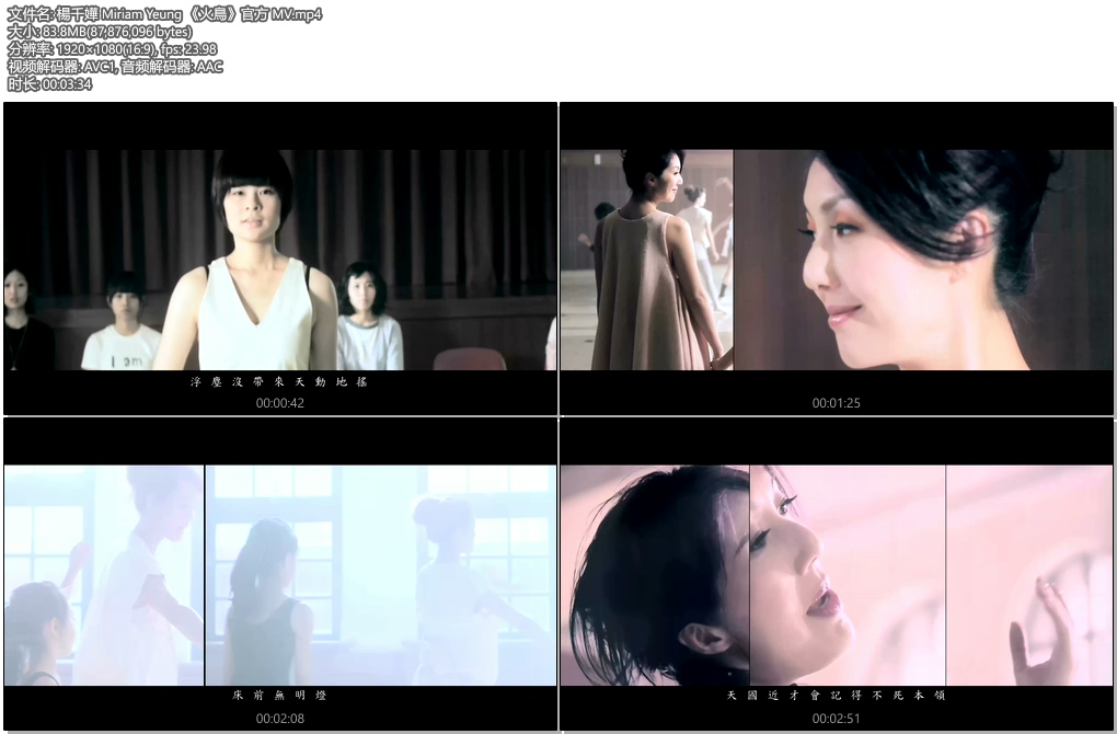[1080P] 杨千嬅 火鸟 官方粤语版无水印MV