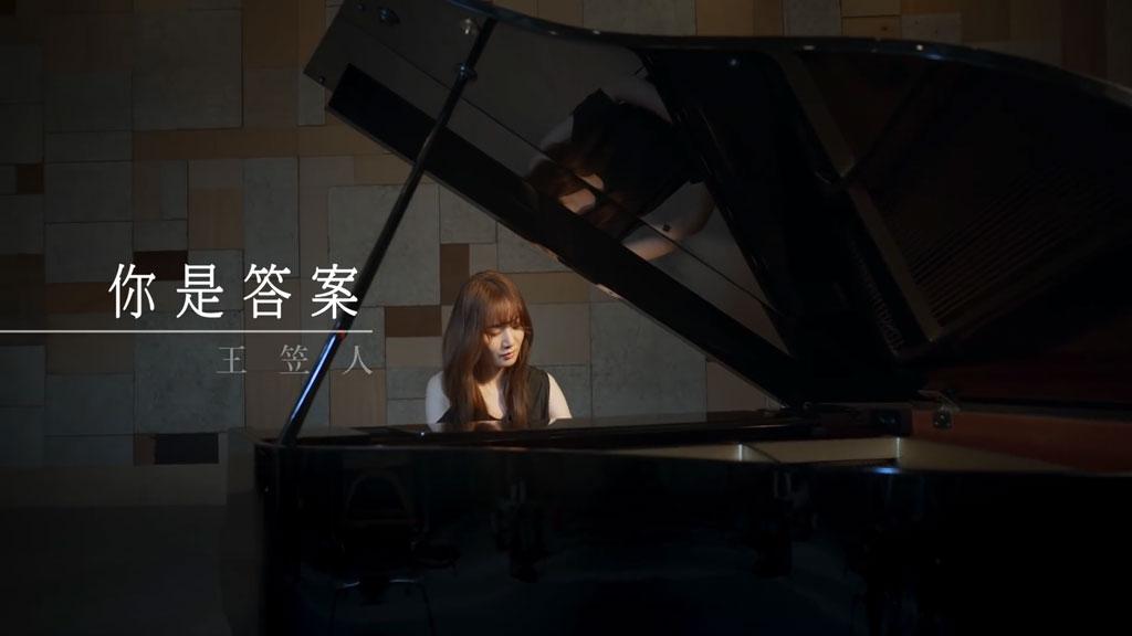 [1080P] 王笠人 - 你是答案 官方HD-MV无水印MV