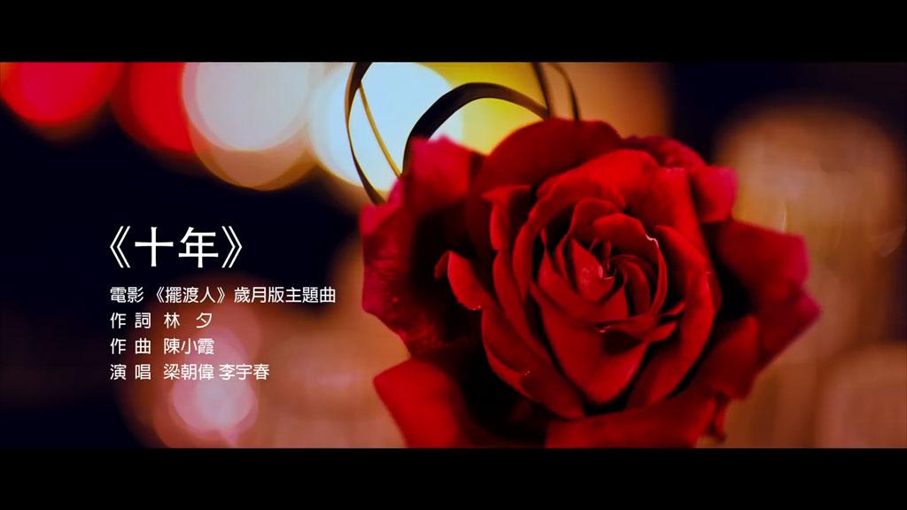 [1080P] 梁朝伟&李宇春 十年 电影《摆渡人》岁月版主题曲MV
