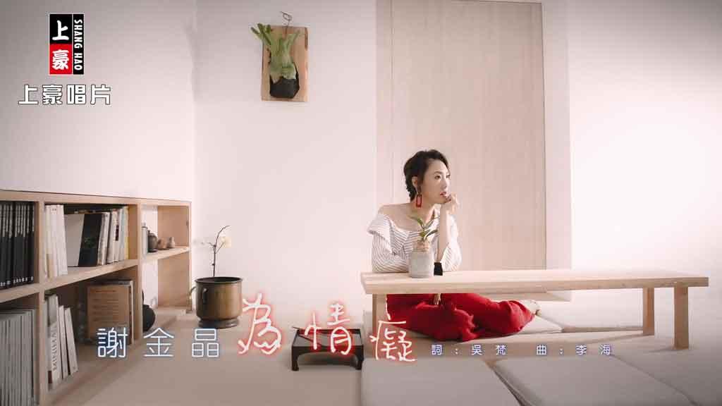 [1080P] 谢金晶 - 为情痴 官方HD-MV