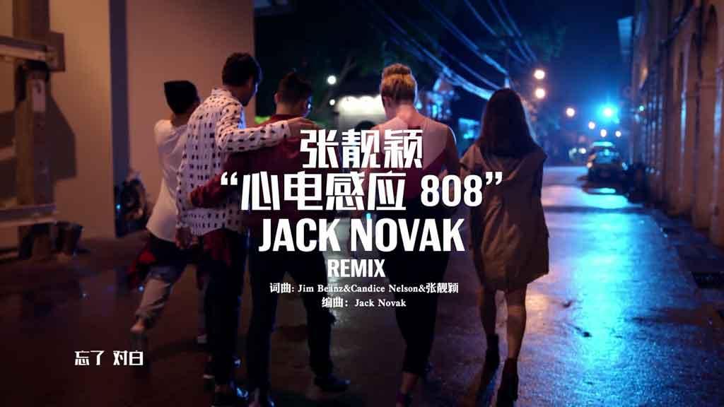 [1080P] 张靓颖 - 心电感应808 《风暴电音节主题曲》官方版无水印MV