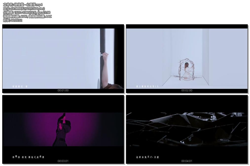 [1080P]  徐佳莹 - 心里学 官方HD-MV