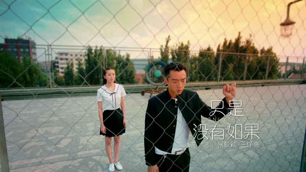 [1080P] 张靓颖&王铮亮 - 只是没有如果 电视剧《那年青春我们正好》片尾曲