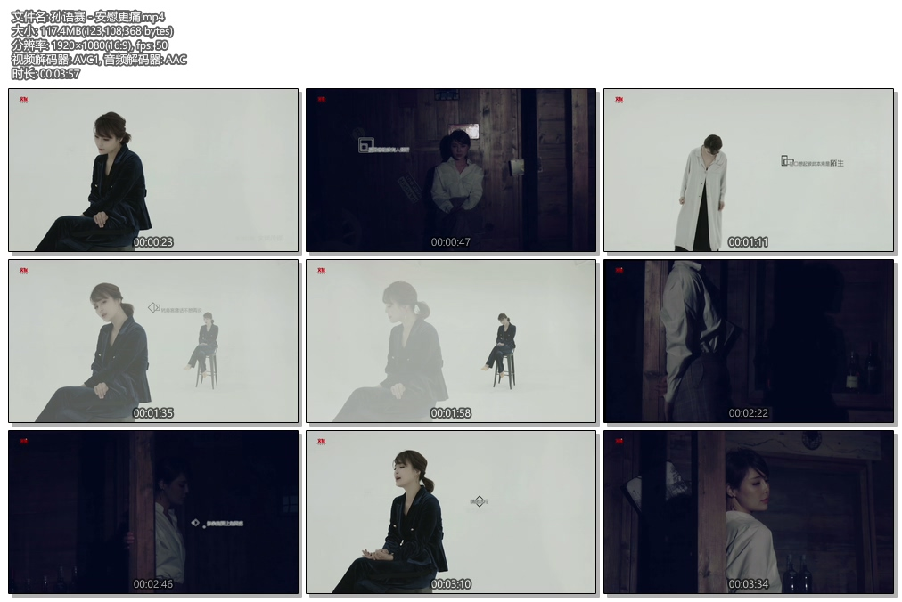 [1080P] 孙语赛 - 安慰更痛 官方HD-MV