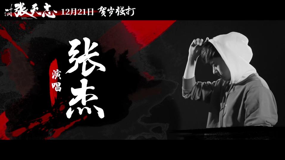 [1080P] 张杰 - 我是来揍你的 电影《叶问外传:张天志》主题曲