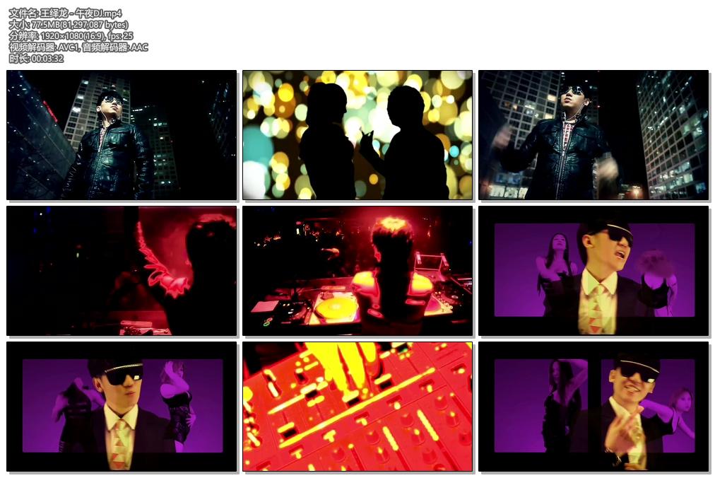 [1080P] 王绎龙 - 午夜DJ 官方HD-MV