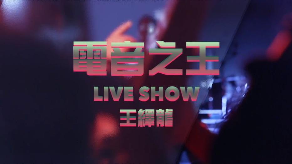 [1080P] 王绎龙 - 电音之王(LIVE版)