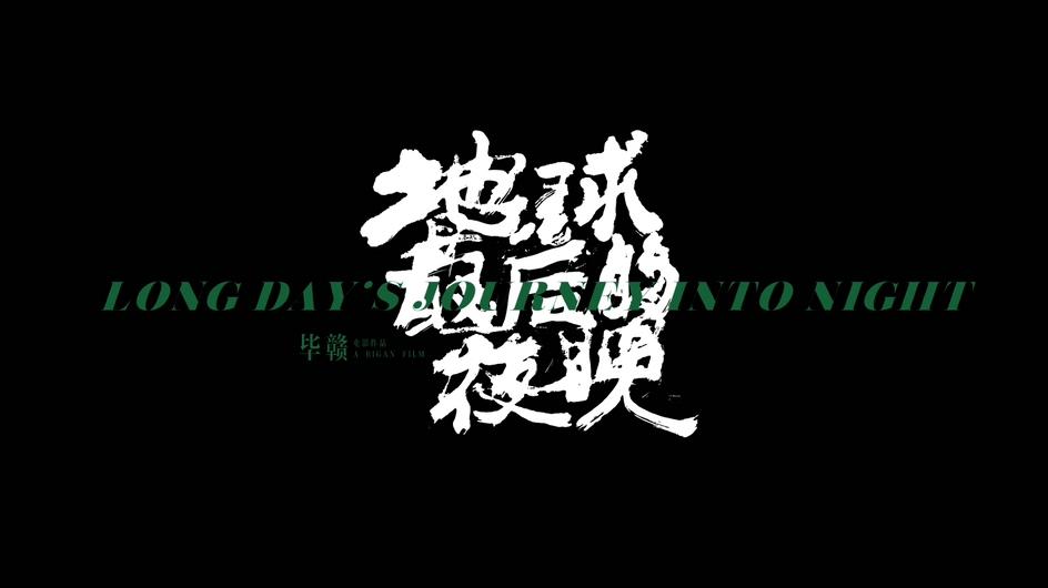 [1080P] 窦靖童 - Long Day's Journey Into Night 电影《地球最后的夜晚》宣传曲