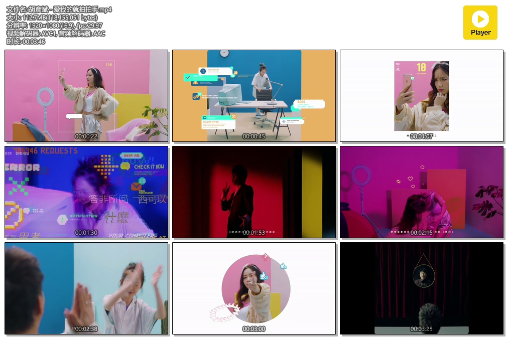 [1080P] 胡彦斌 - 爱我的就拍拍手 官方HD-MV