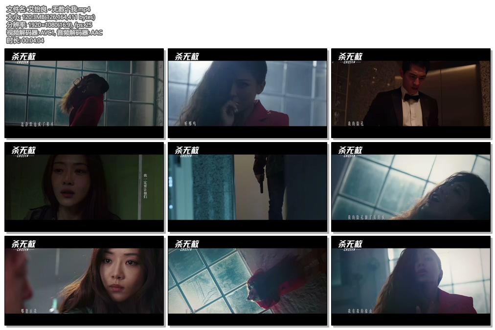[1080P] 艾怡良 - 无数个我 电影《杀无赦》片尾曲