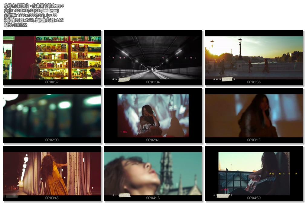 [1080P] 阿绮贞 - 台北某个地方 官方HD-MV