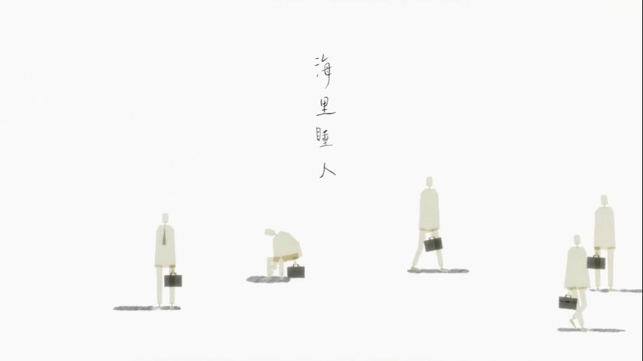 [1080P] 陈奕迅、eason and the duo band - 海里睡人 官方HD-MV