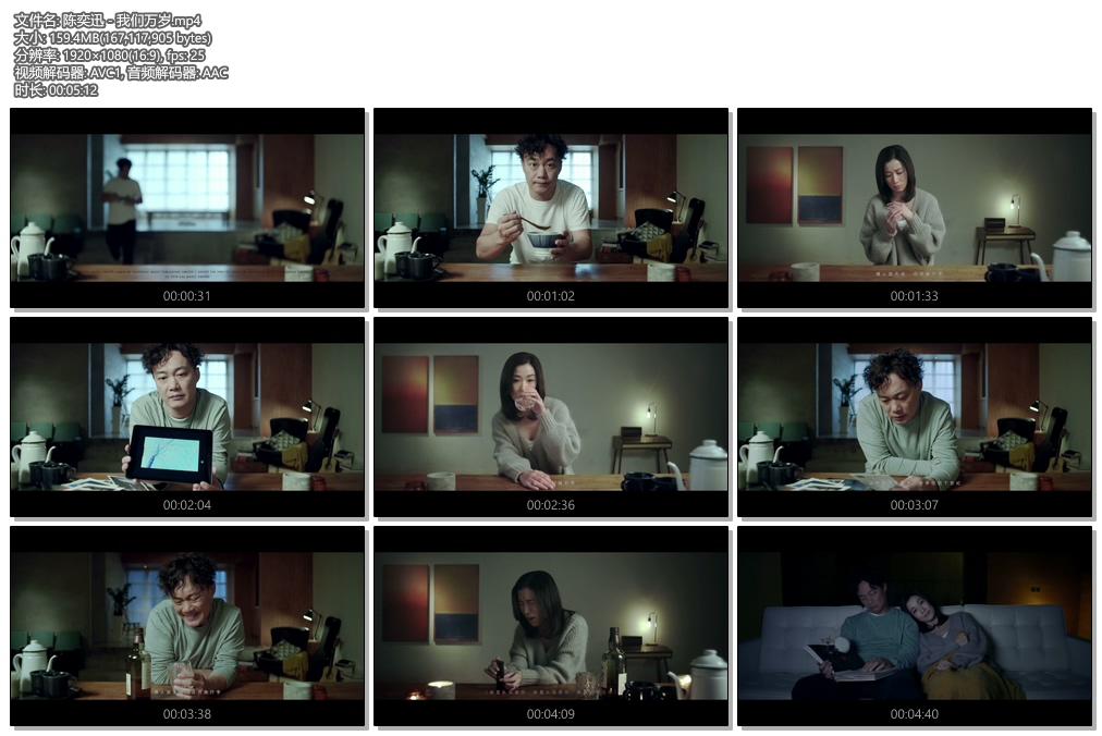 [1080P] 陈奕迅 - 我们万岁 官方HD-MV
