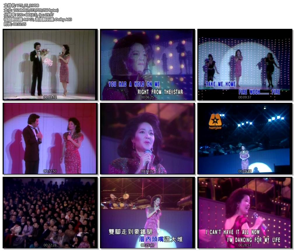 [ISO] 邓丽君 - 十亿个掌声演唱会(DVD镜像)