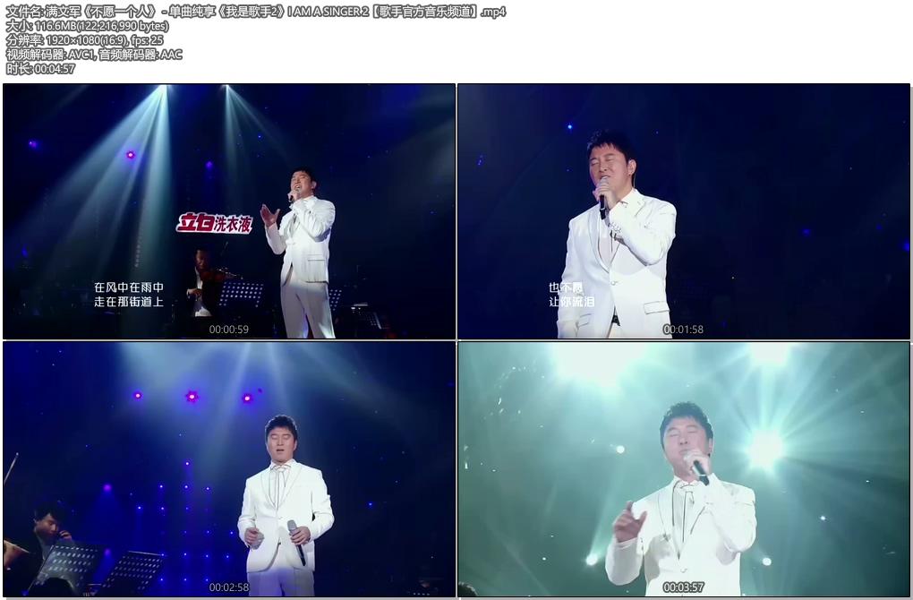 [1080P] 满文军《不愿一个人》单曲纯享《我是歌手2》官方无台标版