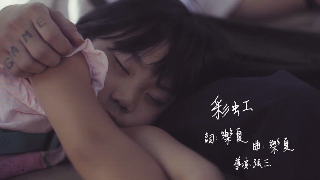 [1080P] 乐夏 - 彩虹 官方完整版无水印MV