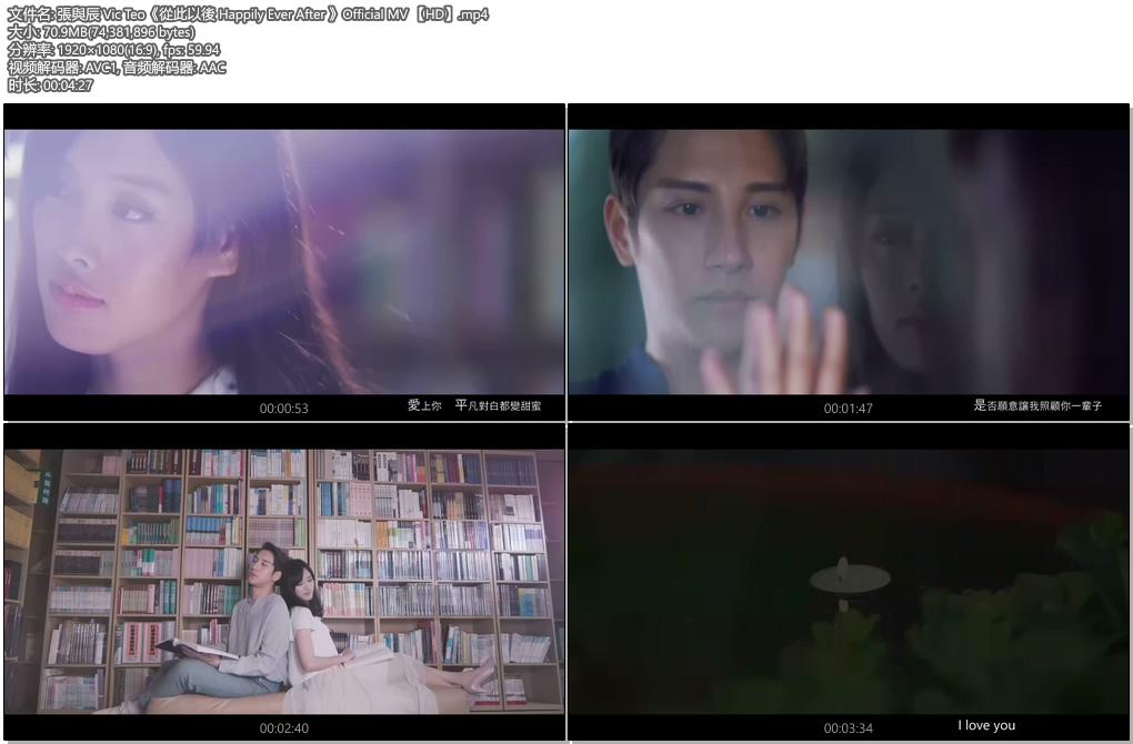 [1080P] 张与辰 - 从此以后 官方完整版无水印MV