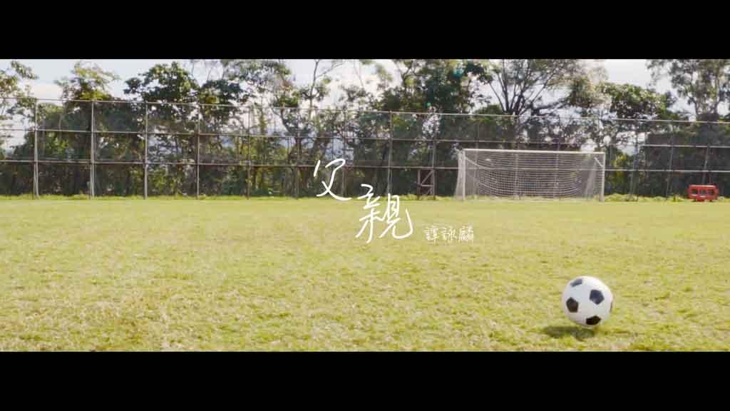 [1080P] 谭咏麟 - 父亲 官方HD-MV