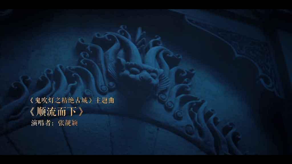 [1080P]  张靓颖 -  顺流而下 电影《鬼吹灯之精绝古城》 主题曲