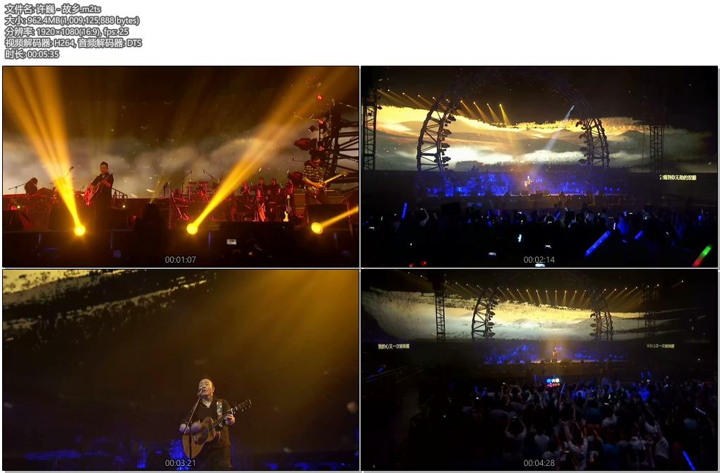 [1080P-m2ts] 许巍 - 故乡 此时此刻演唱会单曲