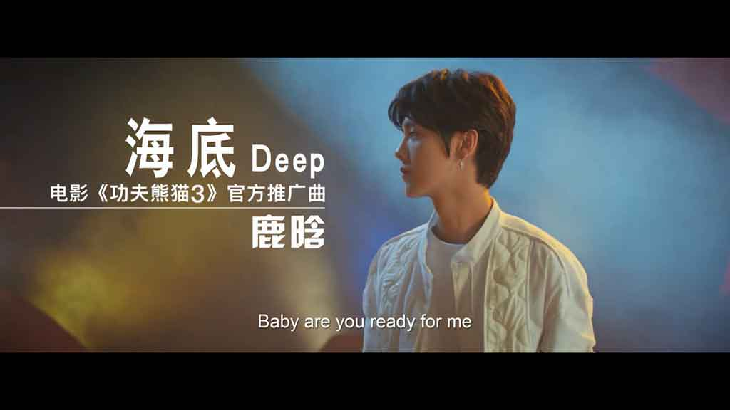[1080P] 鹿晗 - 海底 电影《功夫熊猫3》推广曲