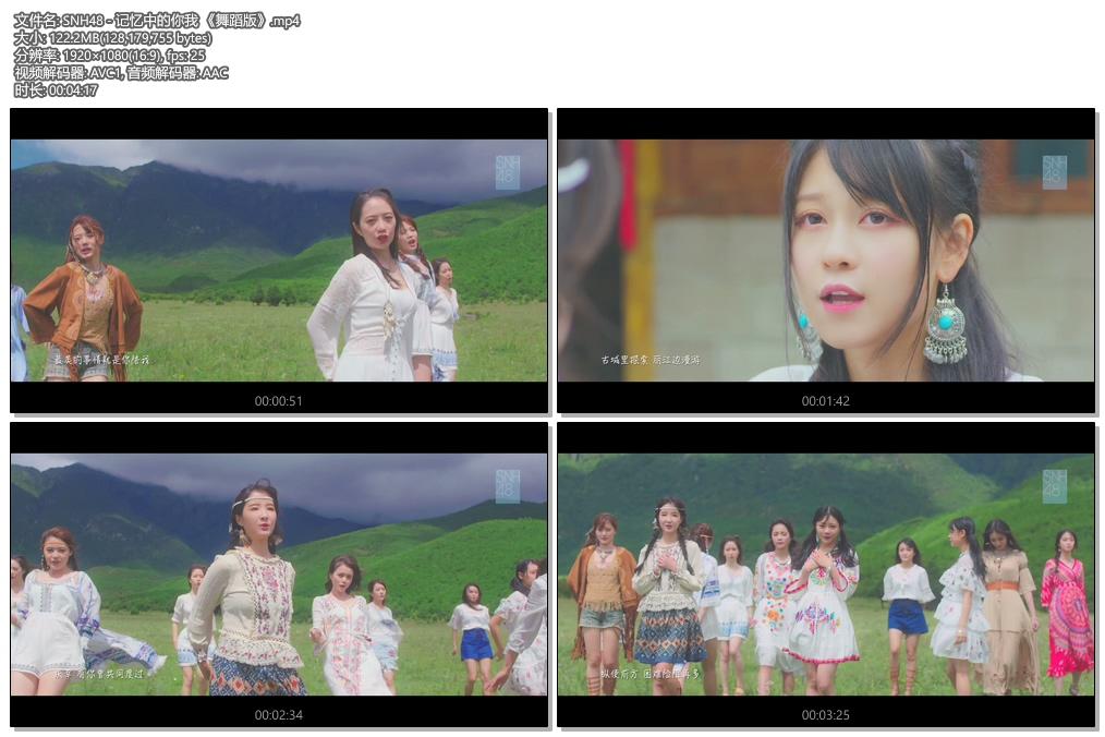 [1080P] SNH48 - 记忆中的你我 《舞蹈版》