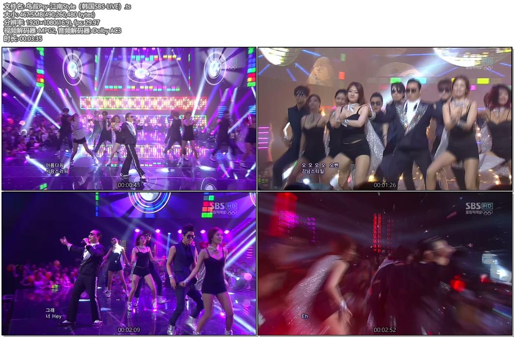 [1080P-TS] 鸟叔Psy-江南Style(韩国SBS-LIVE)