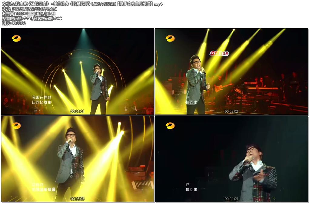 [1080P] 沙宝亮《你快回来》单曲纯享《我是歌手》