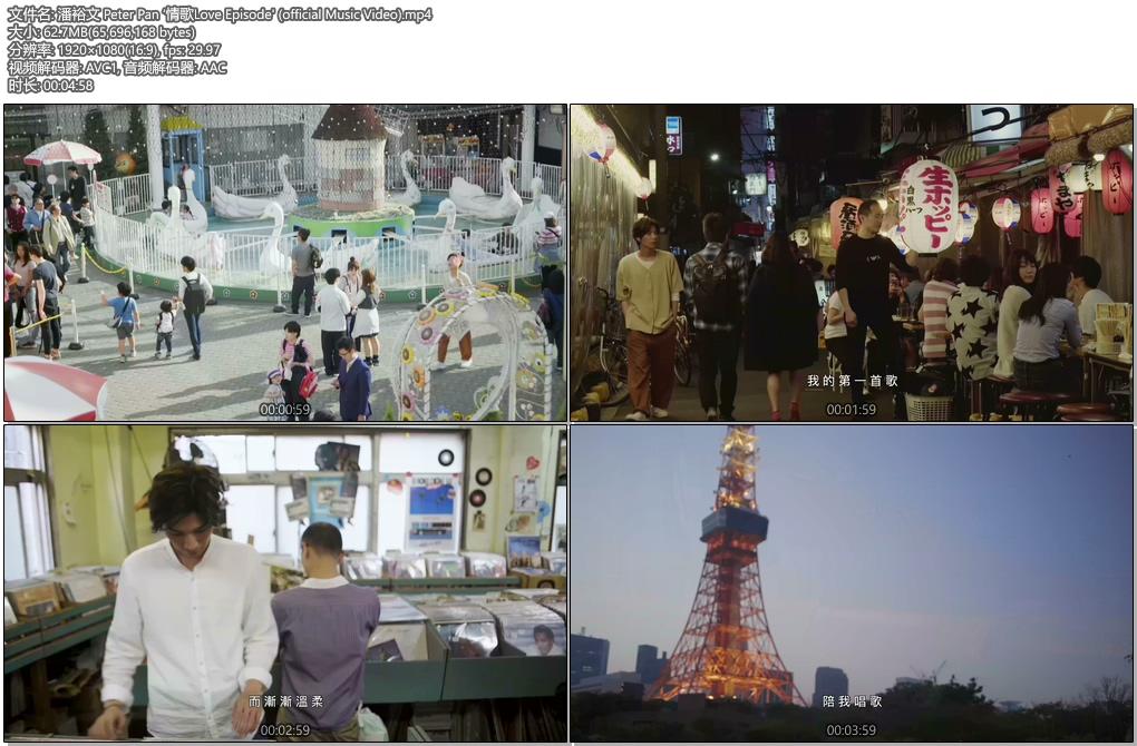 [1080P] 潘裕文 - 情歌 官方完整版MV