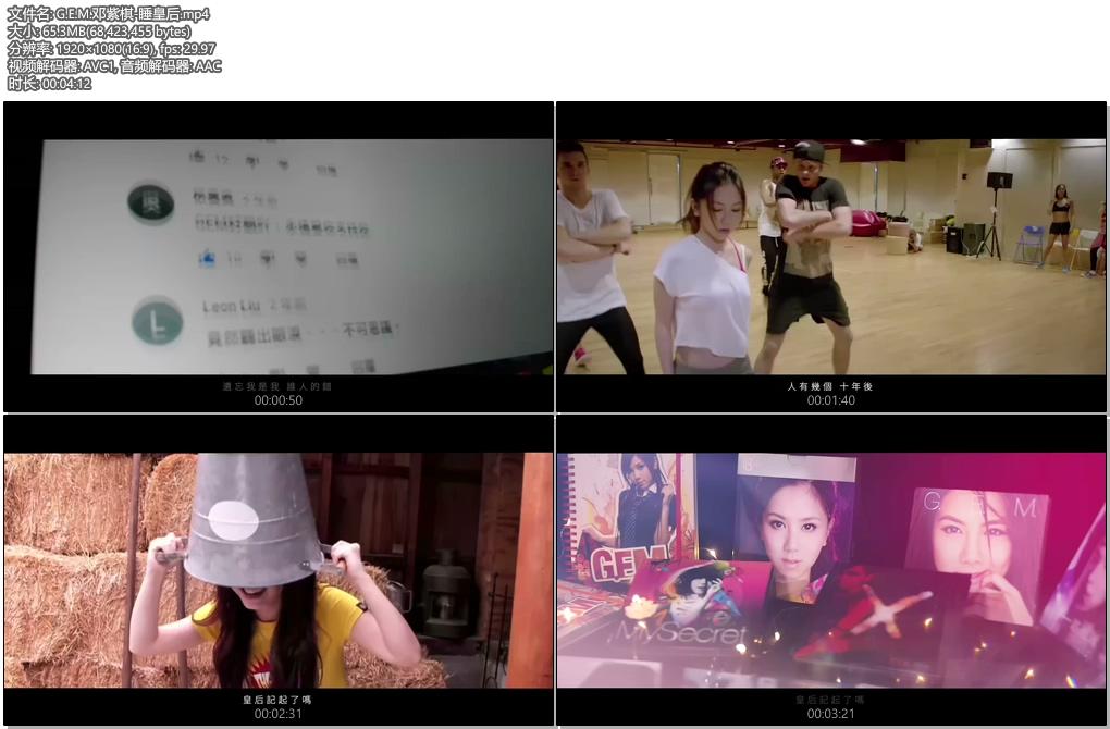 [1080P] G.E.M.邓紫棋 - 睡皇后 官方完整版无水印MV