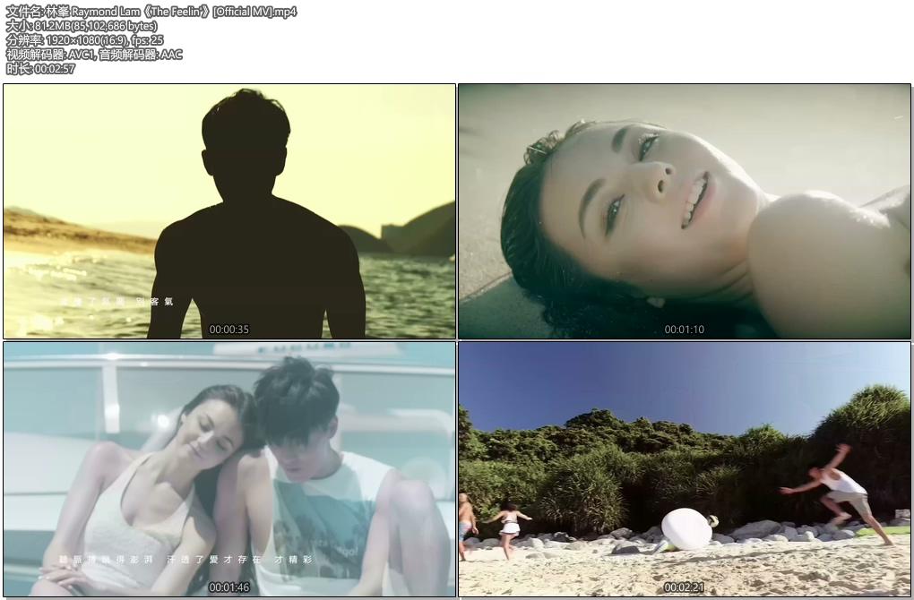 [1080P] 林峰《The Feelin'》官方完整版无水印MV