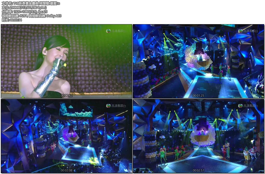 [1080P-TS] 周慧敏 - 最爱 TVB新春黄金庆典