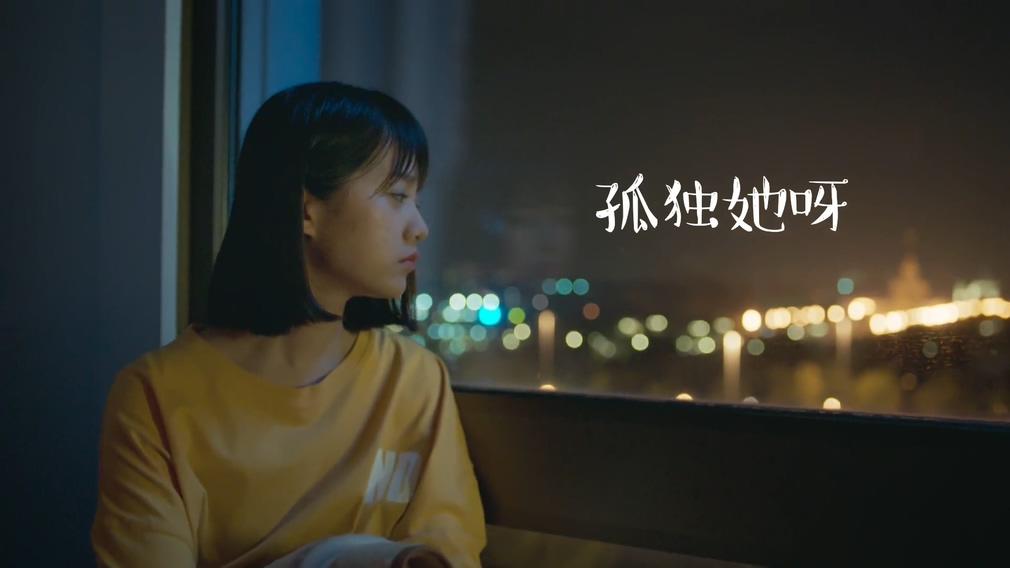 [1080P] 周二珂 - 孤独她呀 网剧《独家记忆》推广曲