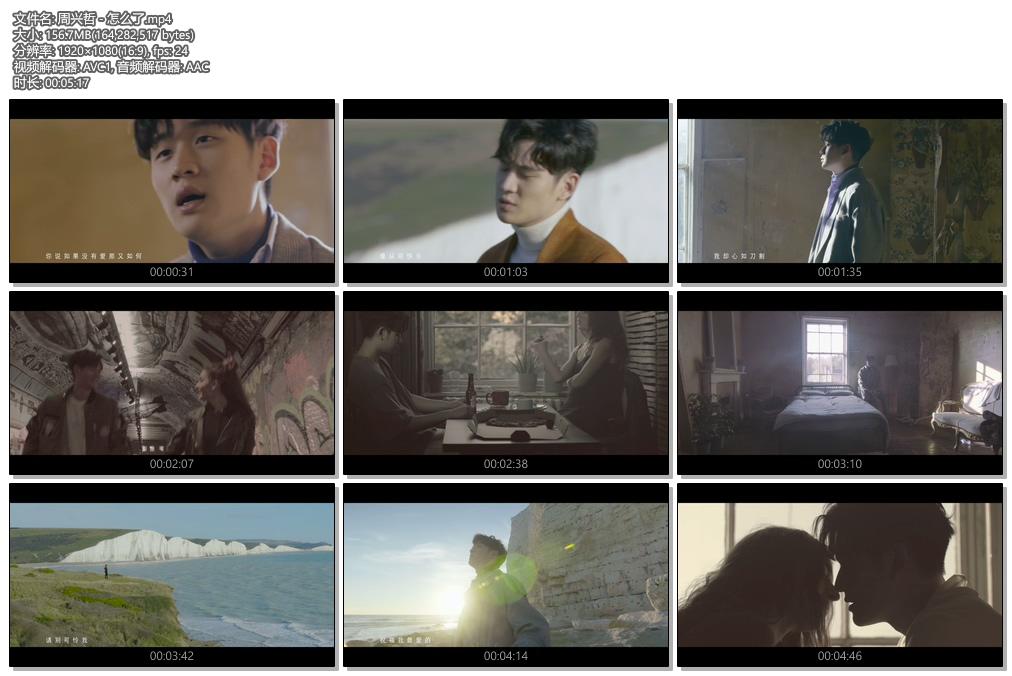 [1080P] 周兴哲 - 怎么了 官方HD-MV