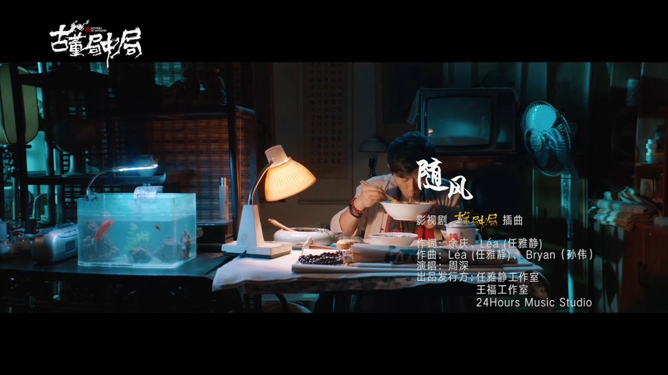 [1080P] 周深 - 随风 电视剧《古董局中局》插曲