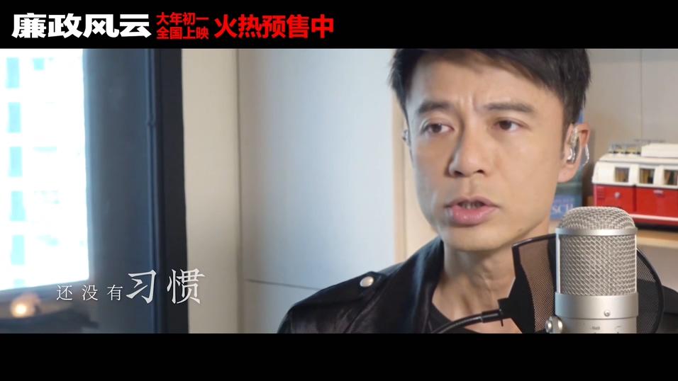 [1080P] 李克勤 - 混乱 电影《廉政风云》主题曲国语版