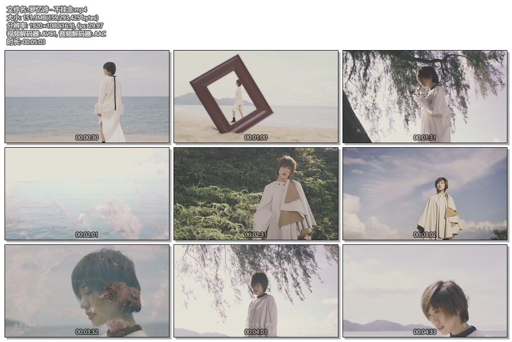 [1080P] 罗忆诗 - 不挂念 官方HD-MV