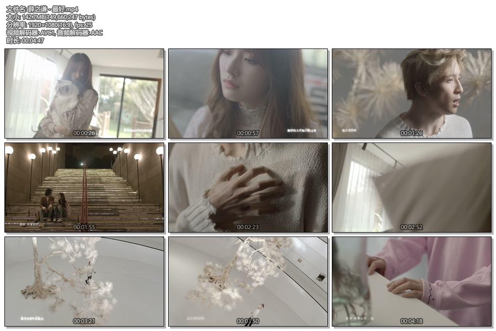 [1080P] 薛之谦 - 最好 官方HD-MV