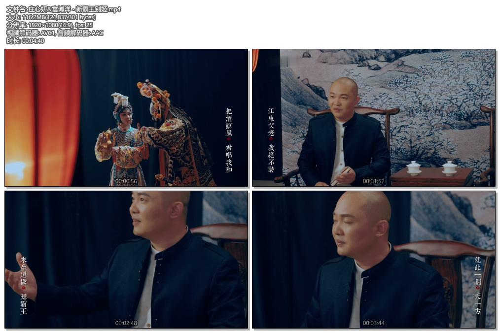 [1080P] 庄心妍&富博洋 - 新霸王别姬 官方HD-MV
