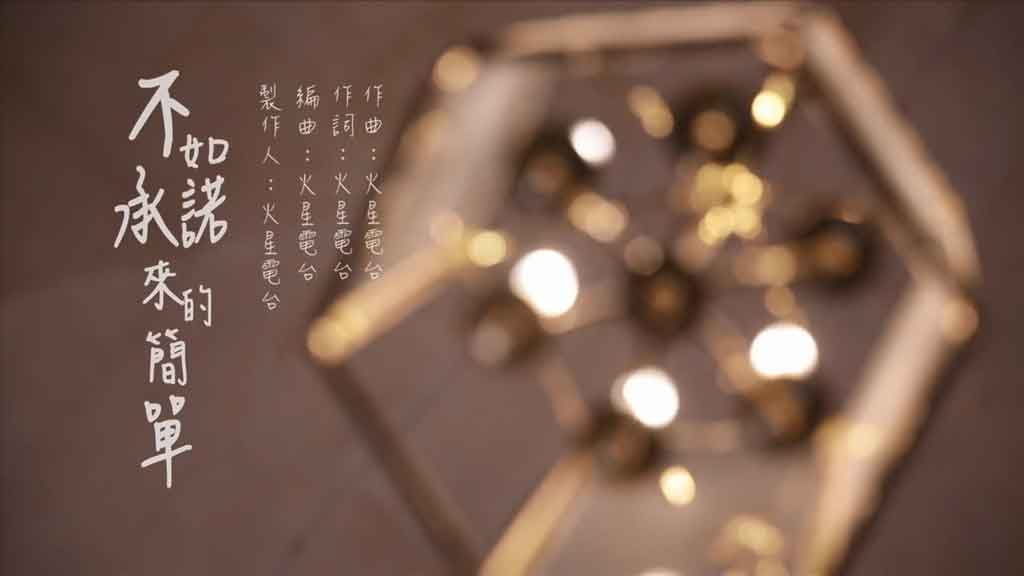 [4K]  陈奕迅 - 不如承诺来的简单 官方HD-MV