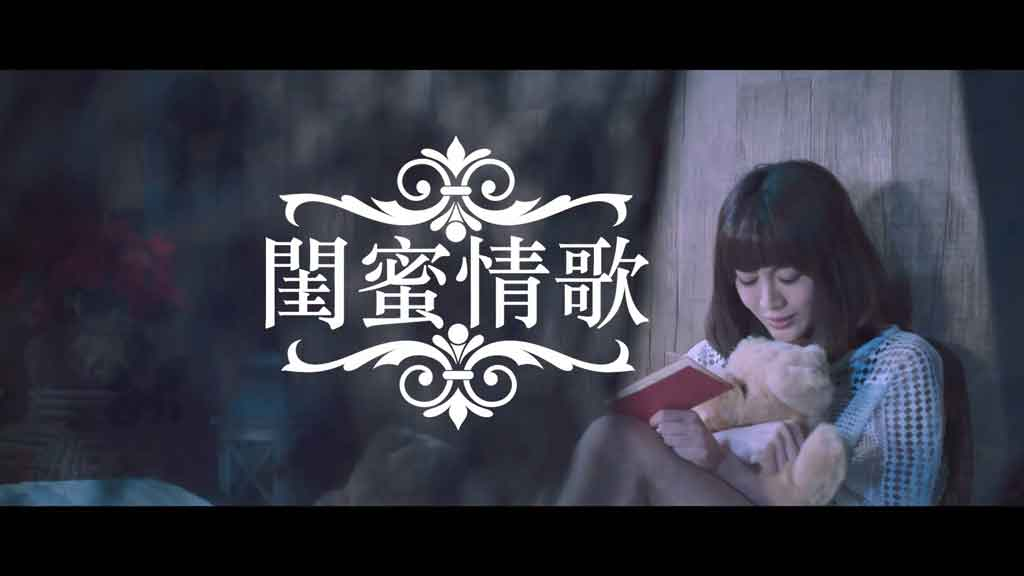 [1080P] B.Gs - 闺蜜情歌 (粤语)官方HD-MV