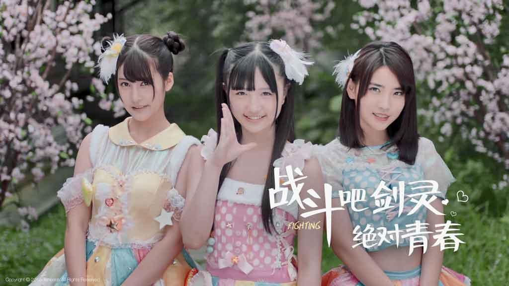 [1080P] SNH48成员:费沁源&洪佩云&谢妮 - 美少女时代 《高码版》