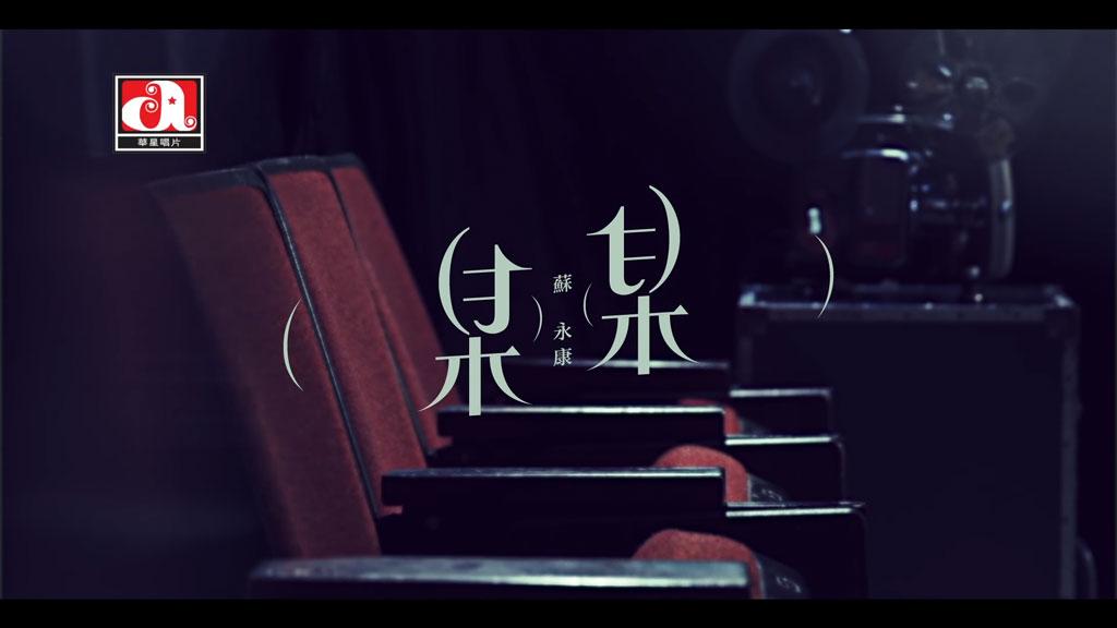 [1080P] 苏永康 - 某某 官方完整(粤语版)MV