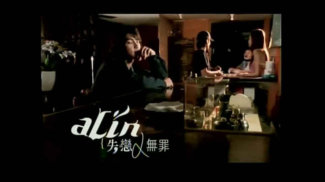 [720P] A-Lin - 失恋无罪 官方HD-MV