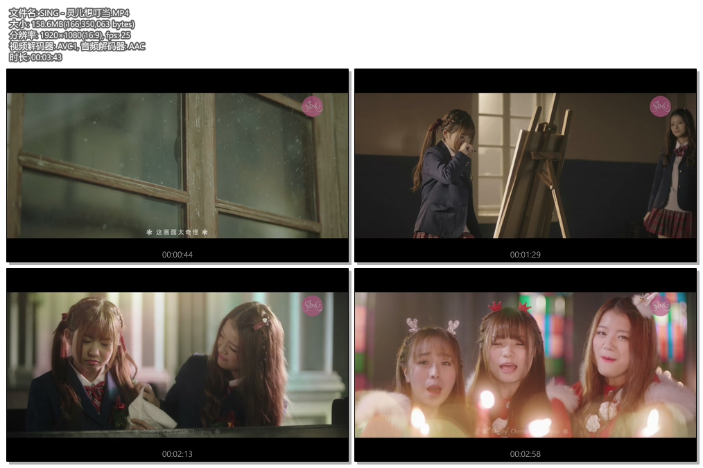 [1080P] SING女团 - 灵儿想叮当 官方HD-MV