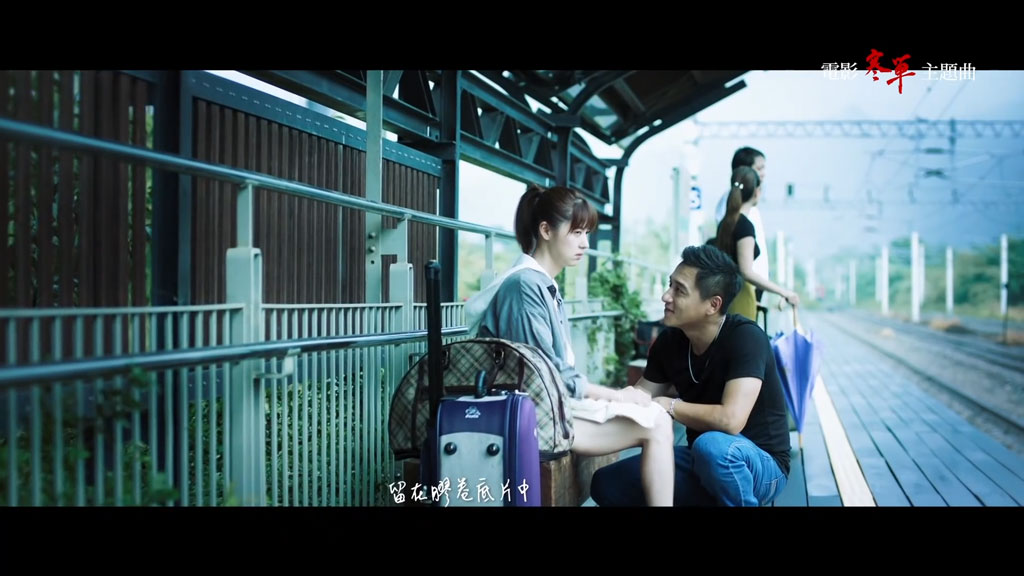 [1080P] 梁静茹 - 想都没想过 电影《寒单》主题曲MV