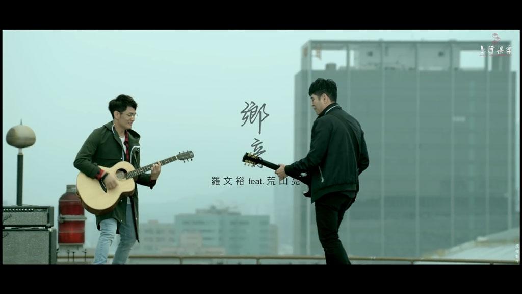 [1080P] 罗文裕&荒山亮《乡音》官方完整版无水印MV