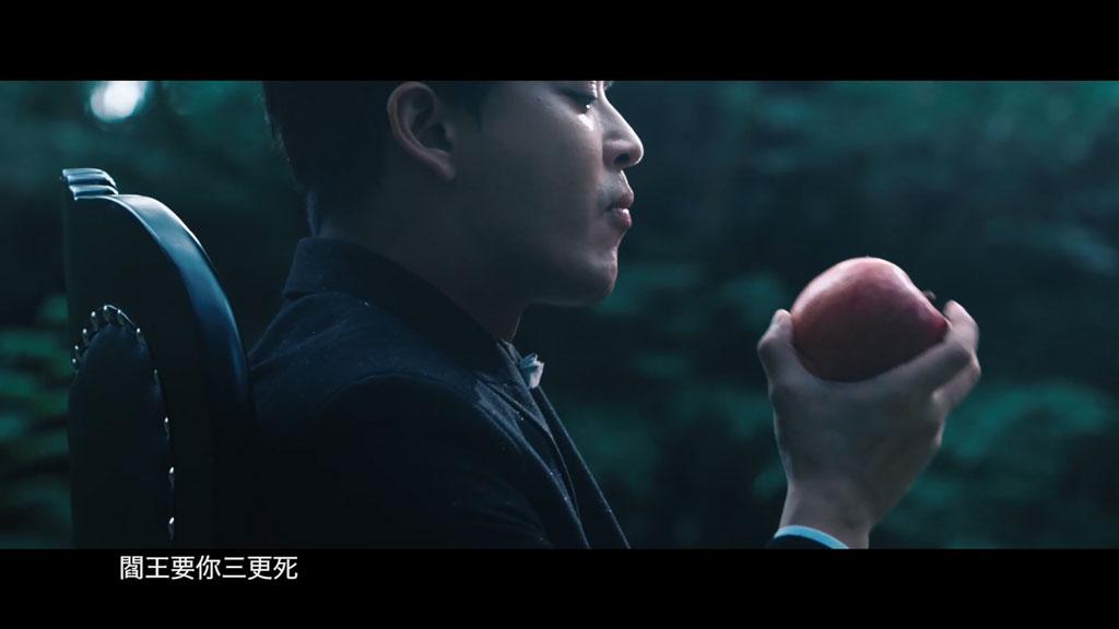 [1080P] 于乐诚 - 阎王令 电影《玩命贴图》主题曲MV
