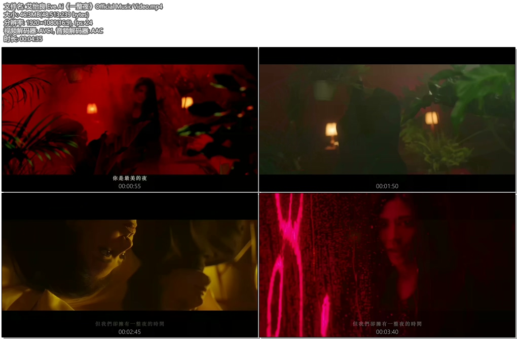 [1080P] 艾怡良《一整夜》官方无水印MV